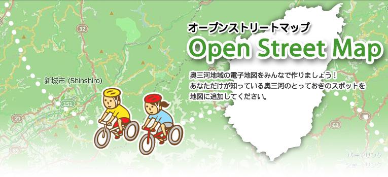 オープンストリートマップ   キ...